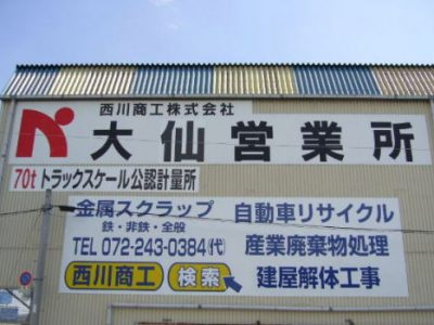 西川商工株式会社様 旭ヶ丘工場看板工事